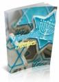 Family Hanukkah Recipes Resale Rights Ebook
